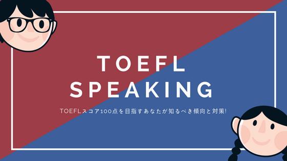 目指せ100点!TOEFL Speakingの傾向と対策